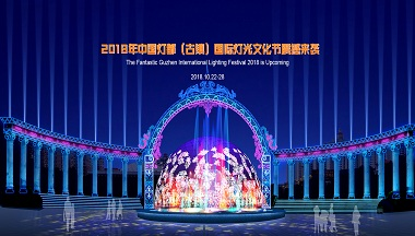 The Fantastic Guzhen International Lighting Festival 2018.